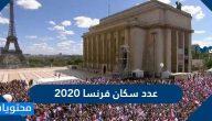 عدد سكان فرنسا 2020