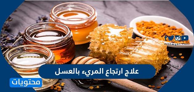 علاج ارتجاع المريء بالعسل