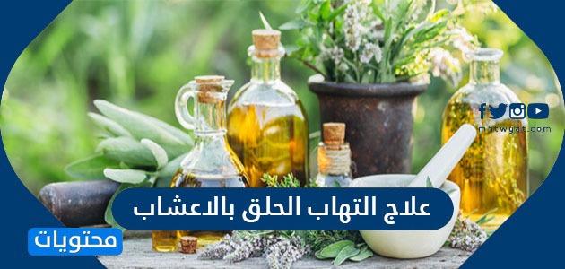 علاج التهاب الحلق بالاعشاب .. 9 علاجات منزلية لالتهاب الحلق
