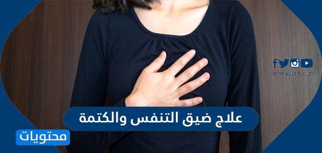 علاج ضيق التنفس والكتمة .. ما اسباب الكتمة وضيق التنفس