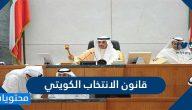 قانون الانتخاب الكويتي … انتخابات الكويت 2020