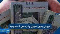 قروض بدون تحويل راتب في السعوديه .. افضل بنك للقروض بدون تحويل راتب