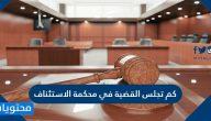 كم تجلس القضية في محكمة الاستئناف بالمملكة العربية السعودية