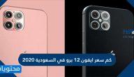 كم سعر ايفون 12 برو في السعودية 2020 وأهم مميزات ومواصفات ايفون 12 برو