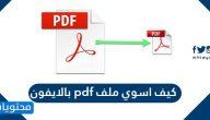 كيف اسوي ملف pdf بالايفون .. طريقة عمل PDF بالجوال