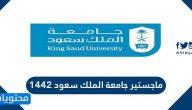 ماجستير جامعة الملك سعود 1442 .. شروط ماجستير جامعة الملك سعود