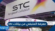 معرفة المتبقي من بيانات stc