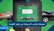 معرفة صاحب السيارة من رقم اللوحة في السعودية