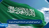 من الرموز الوطنية في المملكة العربية السعودية