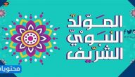 موضوع عن المولد النبوي الشريف .. كلام جميل عن ذكرى المولد النبوي