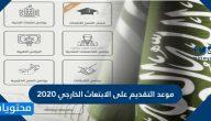 موعد التقديم على الابتعاث الخارجي 2020