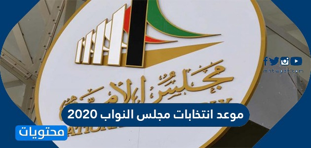 موعد انتخابات مجلس النواب 2020 في دولة الكويت