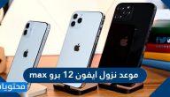 موعد نزول ايفون 12 برو max .. مواصفات وسعر ايفون 12 برو ماكس