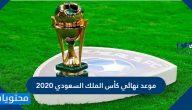 موعد نهائي كأس الملك السعودي 2020 .. موعد المباراة المنتظرة بين الهلال والنصر