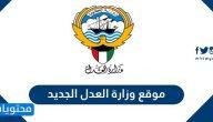 موقع وزارة العدل الجديد في الكويت … موقع وزارة العدل الخدمات الإلكترونية