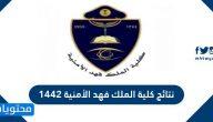 نتائج كلية الملك فهد الأمنية 1442 .. رابط الاستعلام عن نتائج كلية الملك فهد