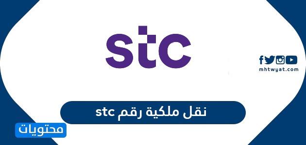نقل ملكية رقم stc عن طريق تطبيق mystc