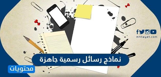 نماذج رسائل رسمية جاهزة اهمية كتابة رسائل رسمية احترافية موقع محتويات