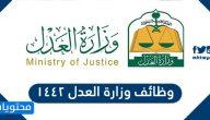 وظائف وزارة العدل 1442 .. طريقة التقديم لوظائف وزارة العدل 1442