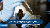 يستخدم حمض الهيدروكلوريك في .. أخطار حمض الهيدروكلوريك