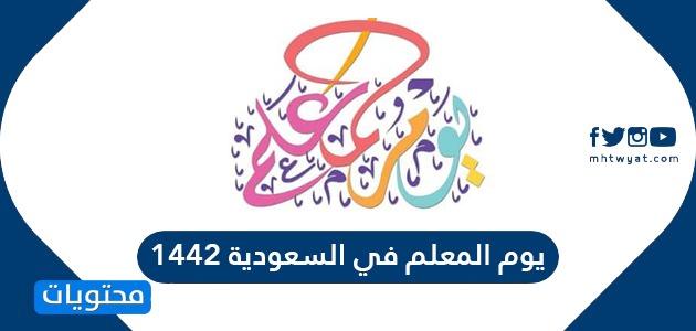 يوم المعلم في السعودية 1442 مشاركة عن يوم المعلم موقع محتويات
