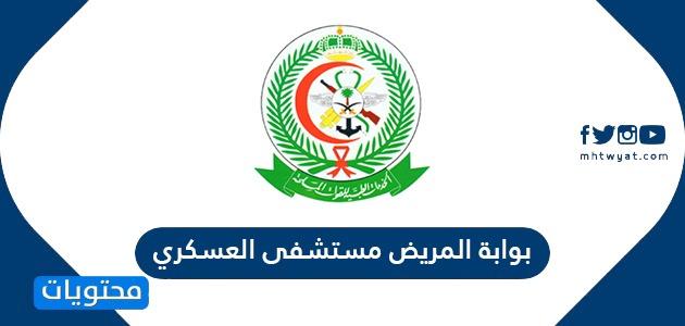 بوابة المريض مستشفى العسكري .. رابط البوابة وطريقة التسجيل بالتفصيل