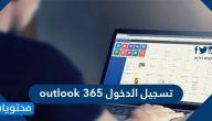 تسجيل الدخول outlook 365 .. معلومات عن اوفيس outlook 365