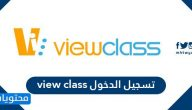 تسجيل الدخول فيو كلاس view class.. رابط منصة view class