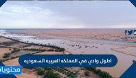 أطول وادي في المملكة العربية السعودية