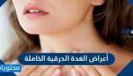 أعراض الغدة الدرقية الخاملة … مخاطر عدم علاج خمول الغدة الدرقية