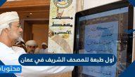 أول طبعة للمصحف الشريف في عمان