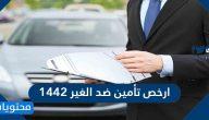 ارخص تأمين ضد الغير 1442 .. شركات التأمين ضد الغير في المملكة العربية السعودية