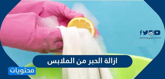 ازالة الحبر من الملابس بالطرق الطبيعية والكيميائية المختلفة