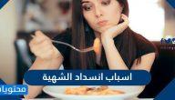 اسباب انسداد الشهية … 14 سبب لفقدان الشهية