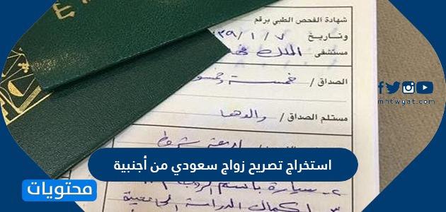 استخراج تصريح زواج سعودي من أجنبية موقع محتويات