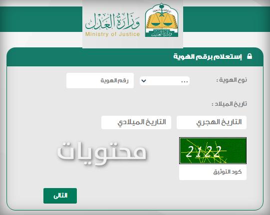 استعلام عن إيقاف خدمات برقم الهوية وزارة العدل