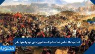 استمرت الاندلس تحت حكم المسلمون حتى خرجوا منها عام
