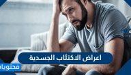 اعراض الاكتئاب الجسدية .. عوامل خطر الاصابة بالاكتئاب