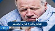 اعراض البرد في الجسم .. علاج نزلات البرد بالاعشاب