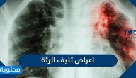 اعراض تليف الرئة واهم طرق علاجه
