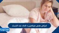اعراض نقص فيتامين د الحاد عند النساء