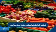 الأطعمة الطازجة وفوائدها في عشرة أسطر مع الصور