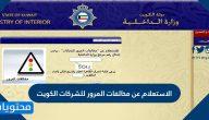الاستعلام عن مخالفات المرور للشركات والأفراد الكويت