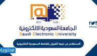 الاستعلام عن نتيجة القبول بالجامعة السعودية الالكترونية