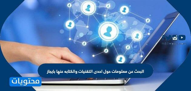 البحث عن معلومات حول احدى التقنيات والكتابة عنها بإيجاز