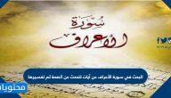 البحث في سورة الأعراف عن آيات تتحدث عن الصحة ثم تفسيرها