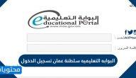 البوابه التعليميه سلطنة عمان تسجيل الدخول edugate moe gov om