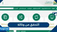 التحقق من وكالة شرعية الكترونية وزارة العدل السعودية
