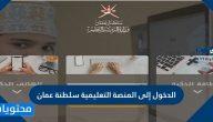 الدخول إلى المنصة التعليمية سلطنة عمان eportal moe gov om