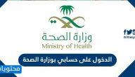 الدخول على حسابي بوزارة الصحة .. ربط ايميل وزارة الصحة بالايفون والاندرويد